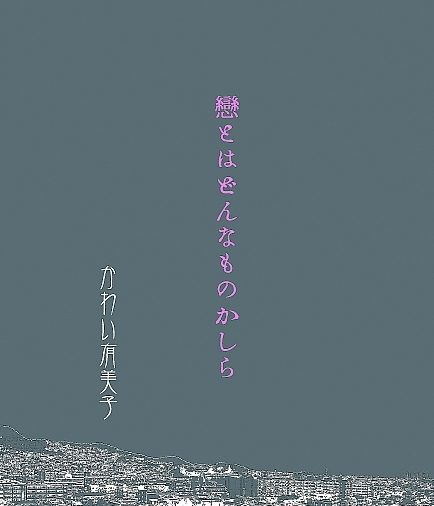 koitowa2
